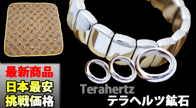 テラヘルツ新商品も日本最安