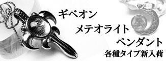 ミナスジェライス産水晶クラスター