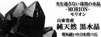 山東省産黒水晶