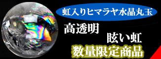 虹入りヒマラヤ水晶丸玉