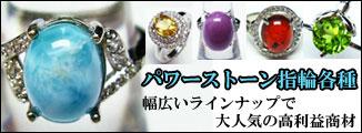 パワーストーン指輪各種