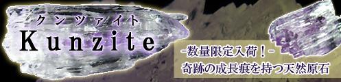 クンツァイト原石限定入荷