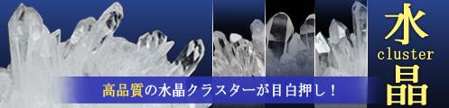 高品質水晶クラスター