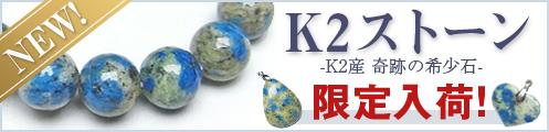 K2アズライト