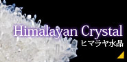 ヒマラヤ水晶クリスタルクォーツ