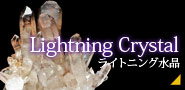 ライトニング水晶(雷水晶)