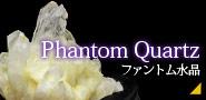 ファントム水晶(幻影水晶)