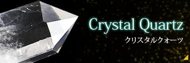 クリスタルクォーツ(水晶)六角柱