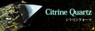 シトリンクォーツ(水晶)六角柱