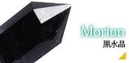 黒水晶(モリオン)六角柱