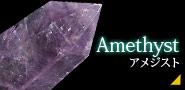 アメジスト(紫水晶)六角柱