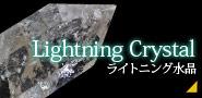 ライトニング水晶(雷水晶)六角柱