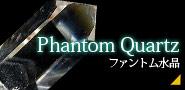 ファントム水晶(幻影水晶)六角柱