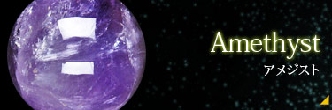 アメジスト(紫水晶)丸玉