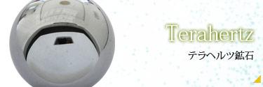 1秒間に1兆回の振動周波数 テラヘルツ丸玉