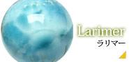 ラリマー(ブルーペクトライト)丸玉