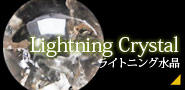 ライトニング(雷水晶)丸玉
