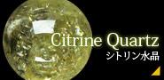 シトリン(黄水晶)丸玉