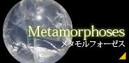 変容の石メタモルフォーゼス丸玉