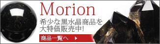 モリオン/黒水晶