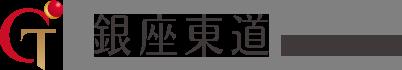 天然石やパワーストーンの卸販売問屋|銀座東道天然石専門店(本店)