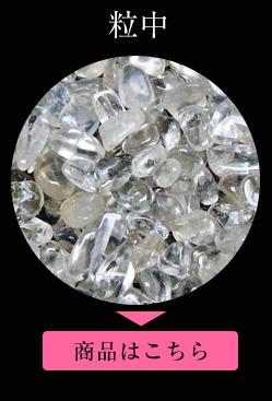 水晶さざれ 中 1kg