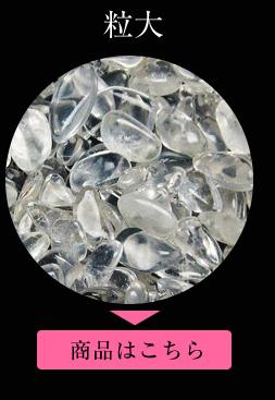 水晶さざれ 大 1kg