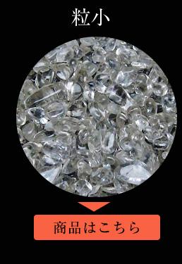 水晶さざれ 小 500g