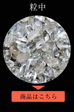 水晶さざれ 中 500g