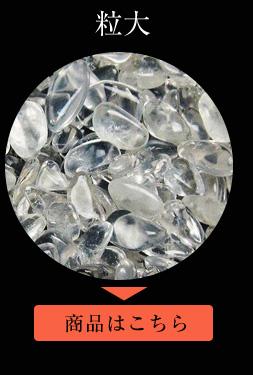 水晶さざれ 大 500g