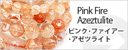 ピンクファイアーアゼツライト