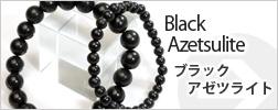 ブラックアゼツライト