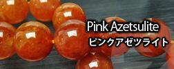 ピンクアゼツライト