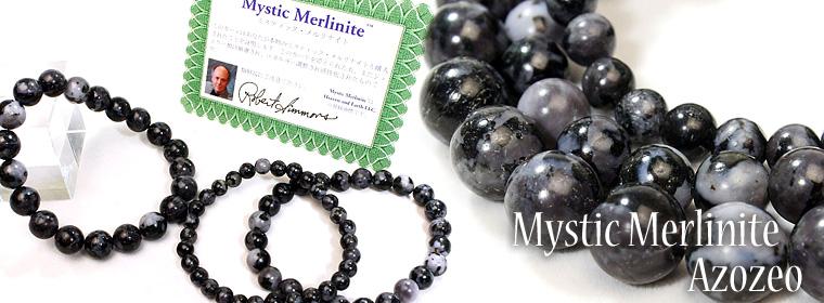 ミスティック・メルリナイト Mystic Merlinite