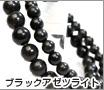 ヘブン&アース社商品ラインナップ ブラックアゼツライト