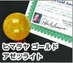 ヘブン&アース社商品ラインナップ ヒマラヤゴールドアゼツライト