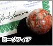 ヘブン&アース社商品ラインナップ ローゾフィア