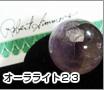 ヘブン&アース社商品ラインナップ オーラライト23