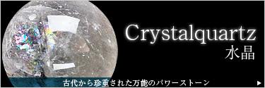 クリスタルクォーツ(水晶)丸玉